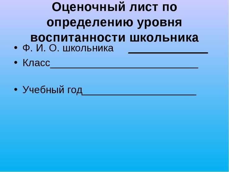 Оценочный лист по определению уровня воспитанности школьника Ф. И. О. школьни...