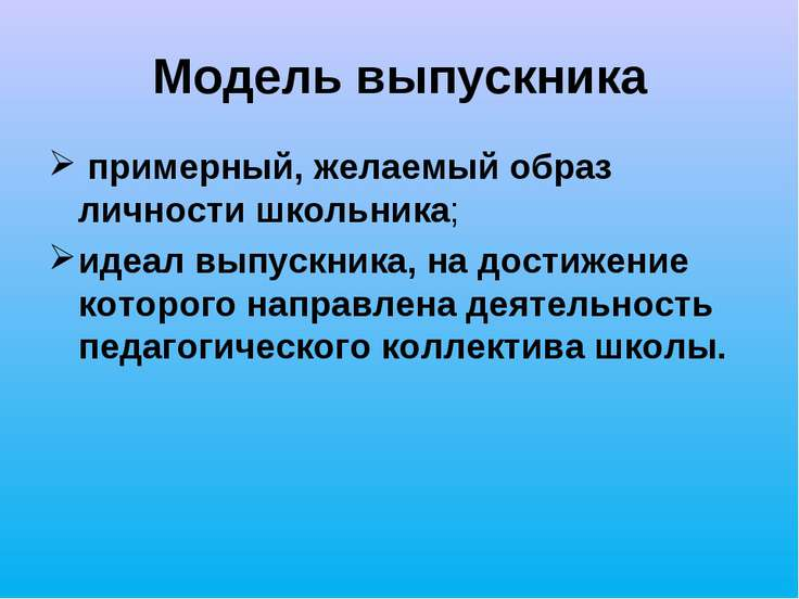Модель выпускника примерный, желаемый образ личности школьника; идеал выпускн...