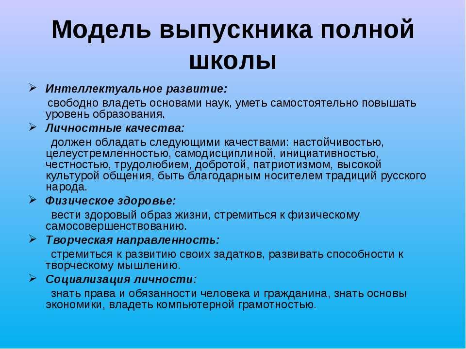 Модель выпускника полной школы Интеллектуальное развитие: свободно владеть ос...