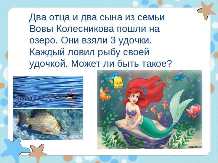 Два отца и два сына из семьи Вовы Колесникова пошли на озеро. Они взяли 3 удо...