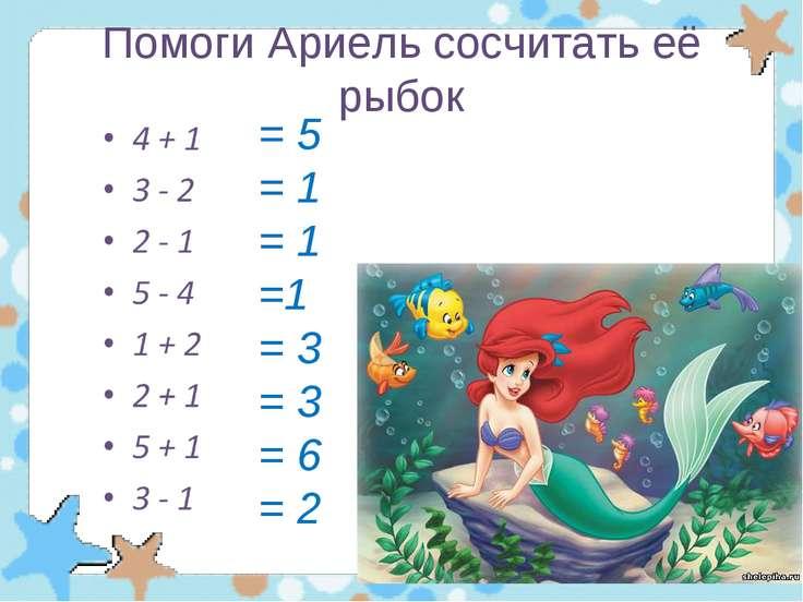 Помоги Ариель сосчитать её рыбок = 5 = 1 = 1 =1 = 3 = 3 = 6 = 2