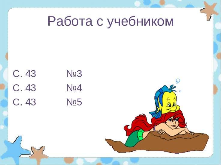 Работа с учебником С. 43 №3 С. 43 №4 С. 43 №5