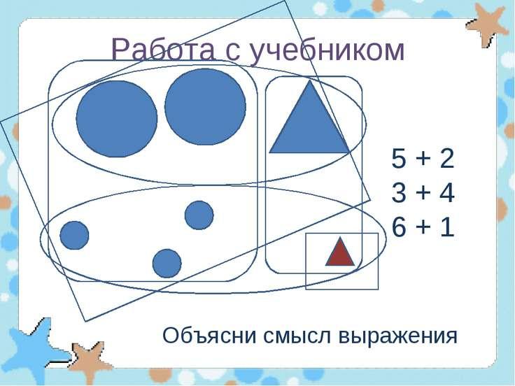 Работа с учебником Объясни смысл выражения 5 + 2 3 + 4 6 + 1