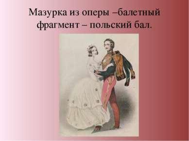 Мазурка из оперы –балетный фрагмент – польский бал.