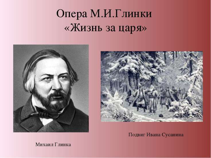 Опера М.И.Глинки «Жизнь за царя» Подвиг Ивана Сусанина Михаил Глинка