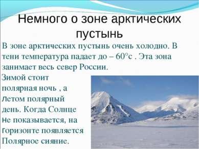 Немного о зоне арктических пустынь В зоне арктических пустынь очень холодно. ...