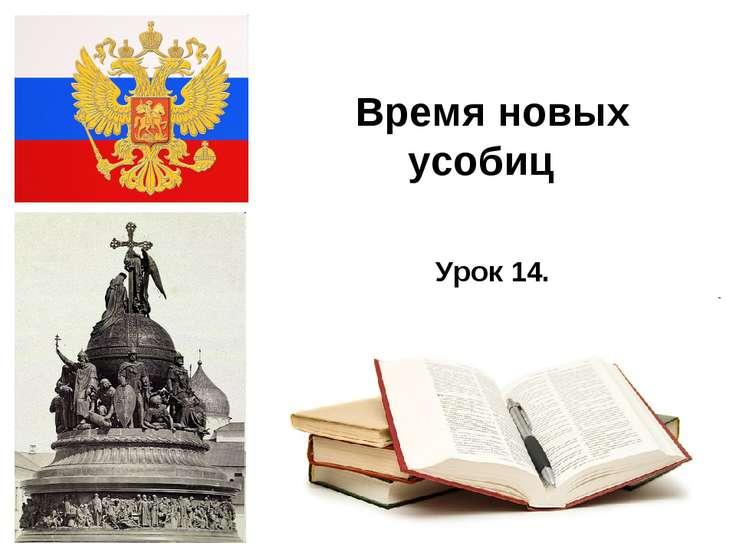 * Время новых усобиц Урок 14.