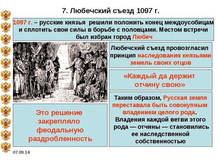 * 7. Любечский съезд 1097 г. 1097 г. – русские князья решили положить конец м...