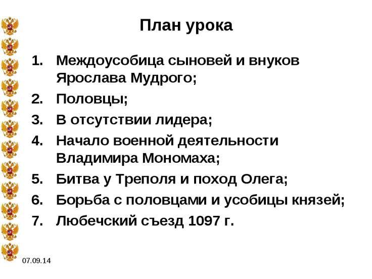 * План урока Междоусобица сыновей и внуков Ярослава Мудрого; Половцы; В отсут...