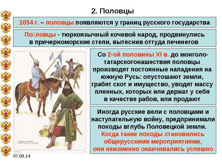 * 2. Половцы 1054 г. – половцы появляются у границ русского государства По ло...