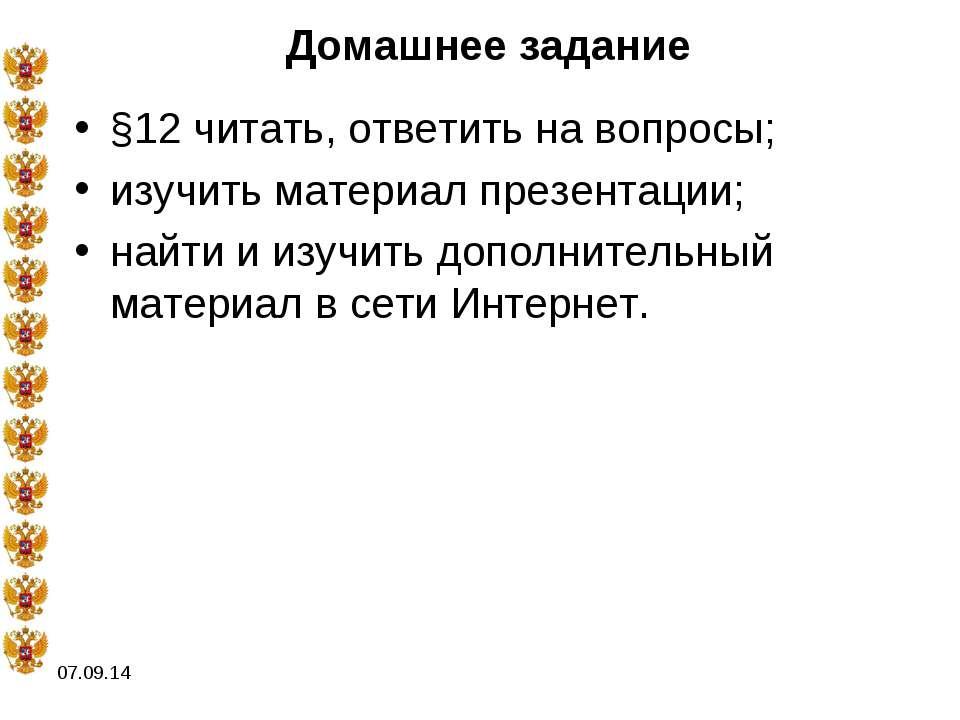 * Домашнее задание §12 читать, ответить на вопросы; изучить материал презента...