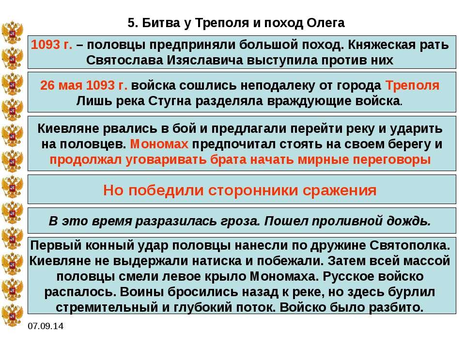* 5. Битва у Треполя и поход Олега 1093 г. – половцы предприняли большой похо...