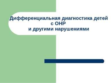 Дифференциальная диагностика детей с ОНР и другими нарушениями