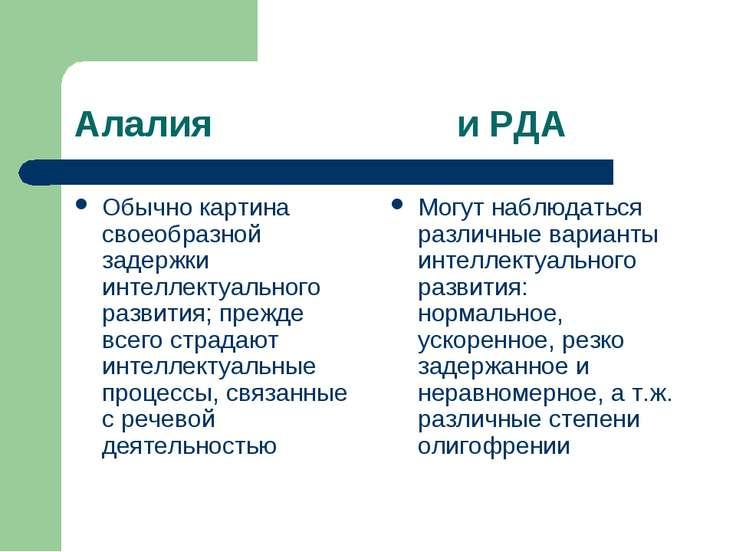 Алалия и РДА Обычно картина своеобразной задержки интеллектуального развития;...
