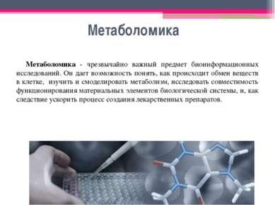 Метаболомика Метаболомика - чрезвычайно важный предмет биоинформационных иссл...