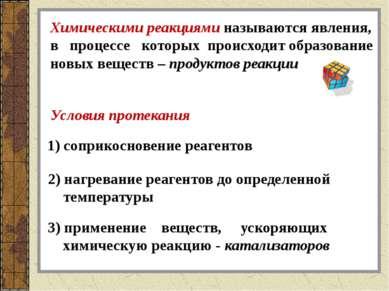 1) соприкосновение реагентов 2) нагревание реагентов до определенной температ...