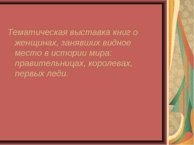 Тематическая выставка книг о женщинах, занявших видное место в истории мира: ...