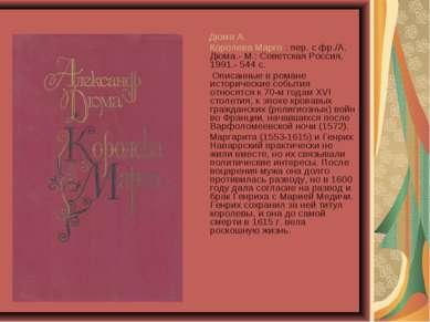 Дюма А. Королева Марго : пер. с фр./А. Дюма.- М.: Советская Россия, 1991.- 54...