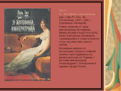 Гют П. Я – Жозефина, императрица : пер. с фр./П. Гют.- М.: Республика, 1997.-...