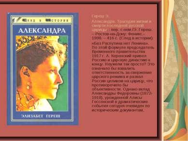 Гереш Э. Александра. Трагедия жизни и смерти последней русской царицы. : пер....