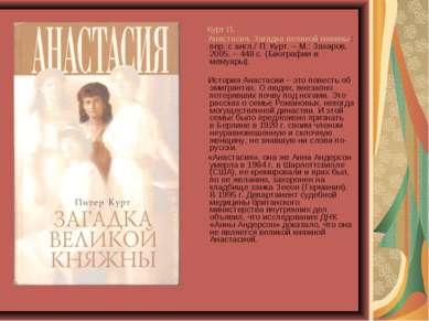 Курт П. Анастасия. Загадка великой княжны : пер. с англ./ П. Курт. – М.: Заха...