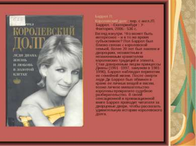 Баррел П. Королевский долг : пер. с англ./П. Баррел. –Екатеринбург : У-Фактор...