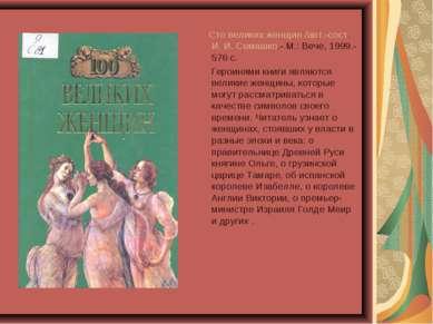 Сто великих женщин /авт.-сост. И. И. Семашко.- М.: Вече, 1999.-576 с. Героиня...