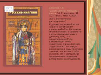 Морозова Л. Е. Русские княгини. Женщины и власть./ Л. Е. Морозова.- М.: АСТ-П...