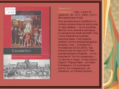 Эриксон К. Елизавета I : пер. с англ./К. Эриксон.- М.: АСТ, 2005.- 512 с. (Ис...