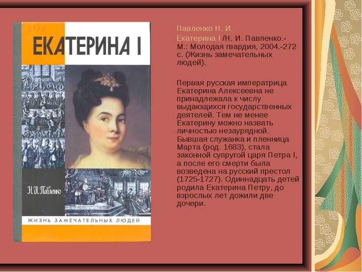 Павленко Н. И. Екатерина I /Н. И. Павленко.- М.: Молодая гвардия, 2004.-272 с...