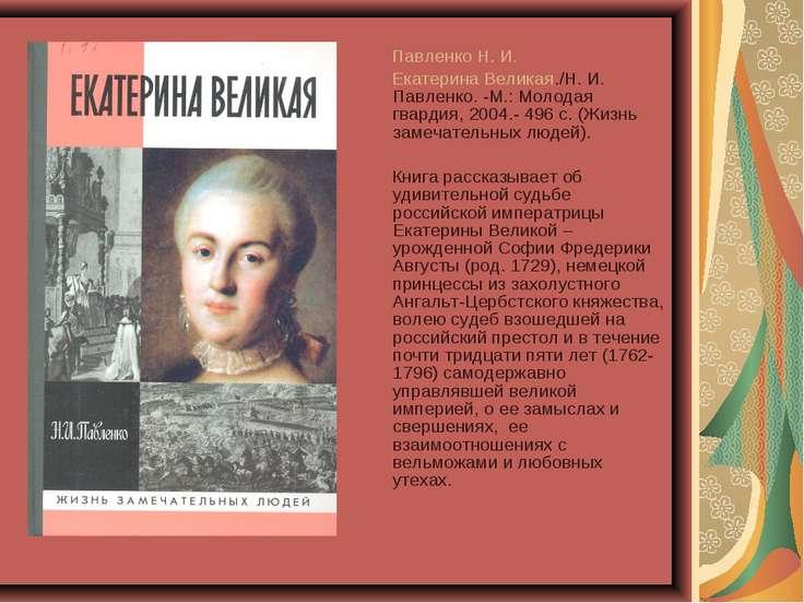 Павленко Н. И. Екатерина Великая./Н. И. Павленко. -М.: Молодая гвардия, 2004....