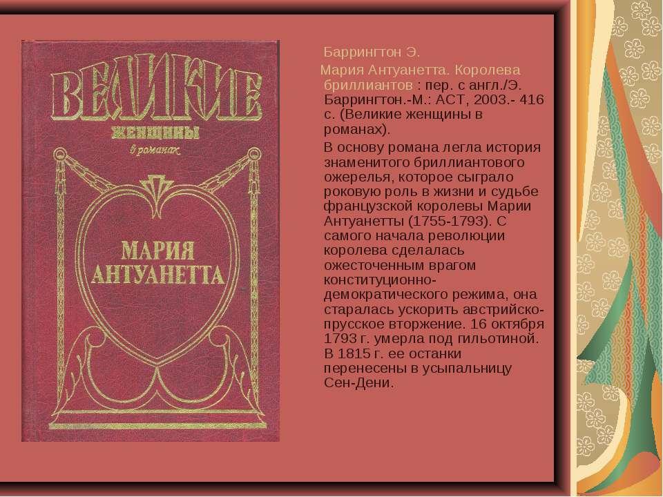 Баррингтон Э. Мария Антуанетта. Королева бриллиантов : пер. с англ./Э. Баррин...