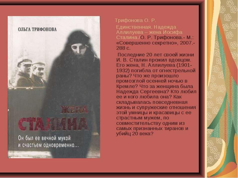 Трифонова О. Р. Единственная. Надежда Аллилуева – жена Иосифа Сталина./О. Р. ...