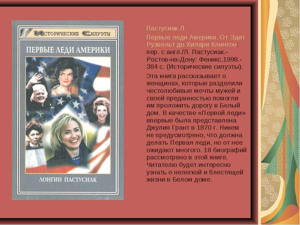 Пастусиак Л. Первые леди Америки. От Эдит Рузвельт до Хилари Клинтон: пер. с ...