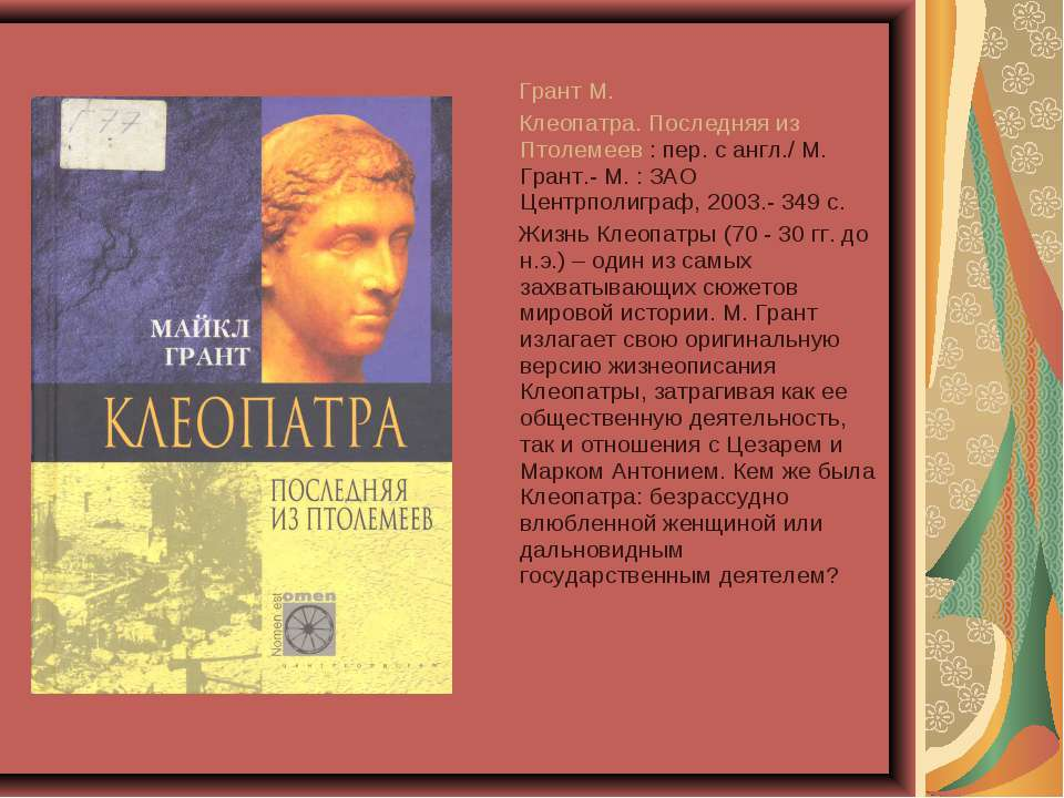 Грант М. Клеопатра. Последняя из Птолемеев : пер. с англ./ М. Грант.- М. : ЗА...