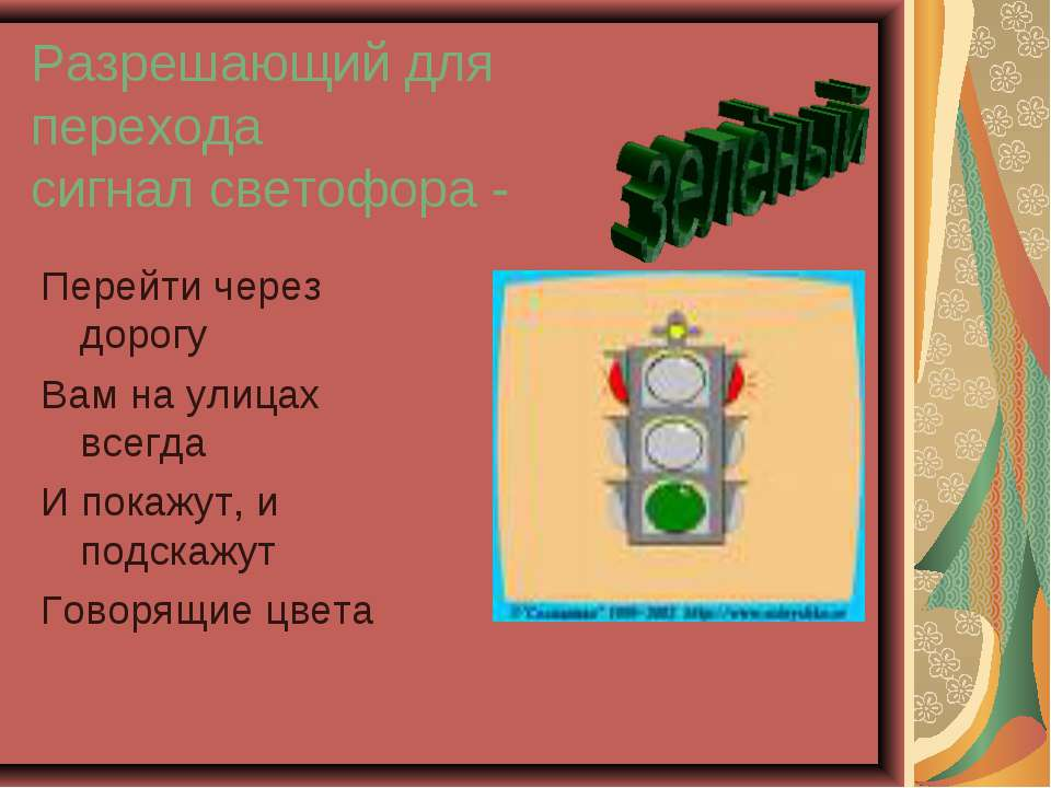 Разрешающий для перехода сигнал светофора - Перейти через дорогу Вам на улица...