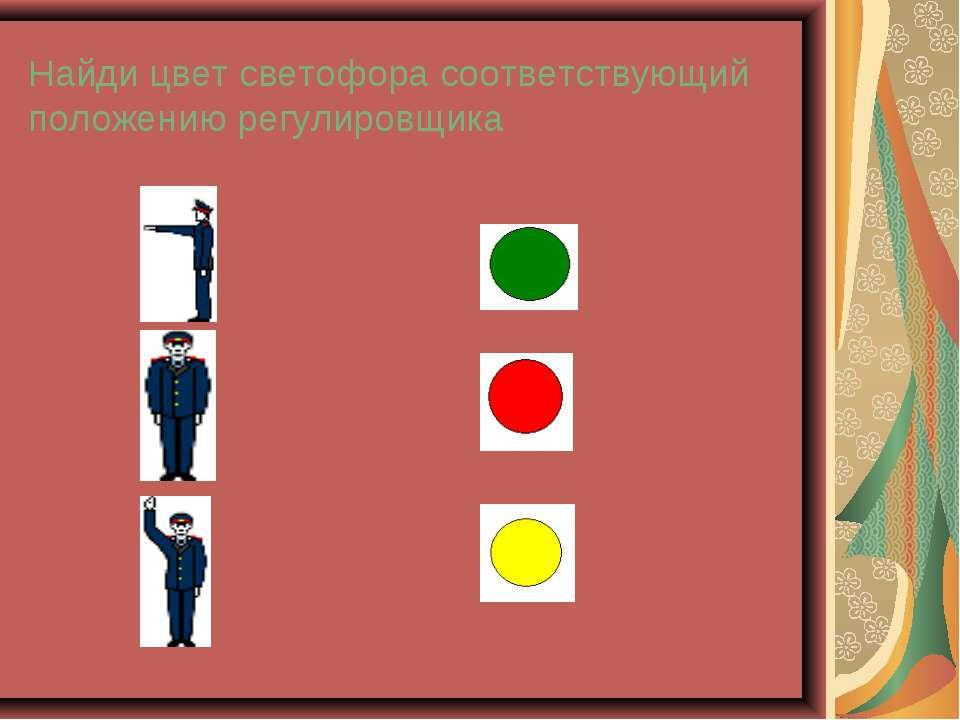 Найди цвет светофора соответствующий положению регулировщика