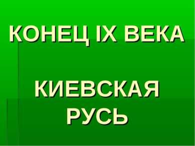 КОНЕЦ IX ВЕКА КИЕВСКАЯ РУСЬ