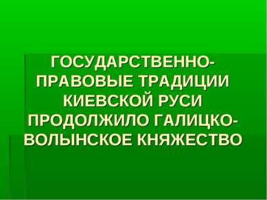 ГОСУДАРСТВЕННО-ПРАВОВЫЕ ТРАДИЦИИ КИЕВСКОЙ РУСИ ПРОДОЛЖИЛО ГАЛИЦКО-ВОЛЫНСКОЕ К...