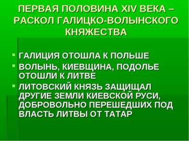 ПЕРВАЯ ПОЛОВИНА XIV ВЕКА –РАСКОЛ ГАЛИЦКО-ВОЛЫНСКОГО КНЯЖЕСТВА ГАЛИЦИЯ ОТОШЛА ...