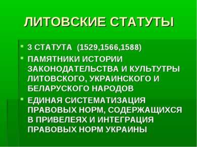 ЛИТОВСКИЕ СТАТУТЫ 3 СТАТУТА (1529,1566,1588) ПАМЯТНИКИ ИСТОРИИ ЗАКОНОДАТЕЛЬСТ...