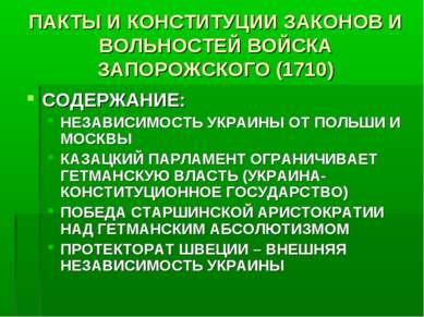 ПАКТЫ И КОНСТИТУЦИИ ЗАКОНОВ И ВОЛЬНОСТЕЙ ВОЙСКА ЗАПОРОЖСКОГО (1710) СОДЕРЖАНИ...