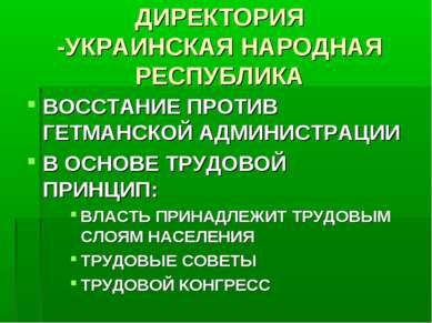 ДИРЕКТОРИЯ -УКРАИНСКАЯ НАРОДНАЯ РЕСПУБЛИКА ВОССТАНИЕ ПРОТИВ ГЕТМАНСКОЙ АДМИНИ...