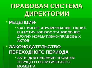 ПРАВОВАЯ СИСТЕМА ДИРЕКТОРИИ РЕЦЕПЦИЯ- ЧАСТИЧНОЕ АНУЛИРОВАНИЕ ОДНИХ И ЧАСТИЧНО...
