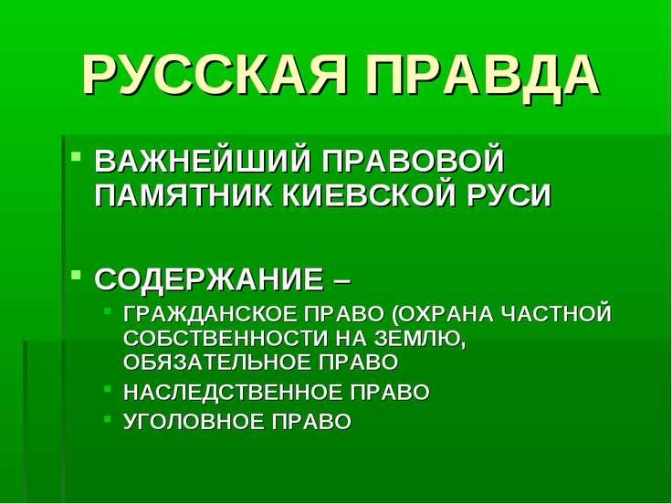 РУССКАЯ ПРАВДА ВАЖНЕЙШИЙ ПРАВОВОЙ ПАМЯТНИК КИЕВСКОЙ РУСИ СОДЕРЖАНИЕ – ГРАЖДАН...