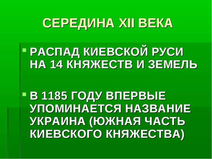 СЕРЕДИНА XII ВЕКА РАСПАД КИЕВСКОЙ РУСИ НА 14 КНЯЖЕСТВ И ЗЕМЕЛЬ В 1185 ГОДУ ВП...