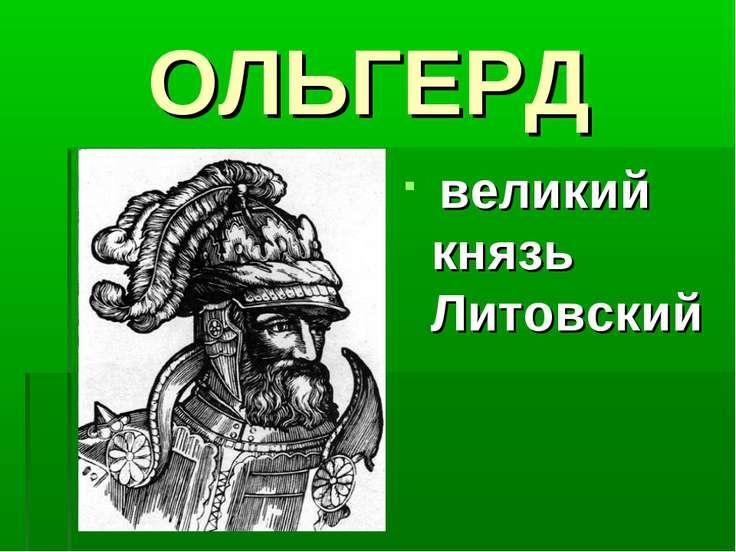 ОЛЬГЕРД великий князь Литовский