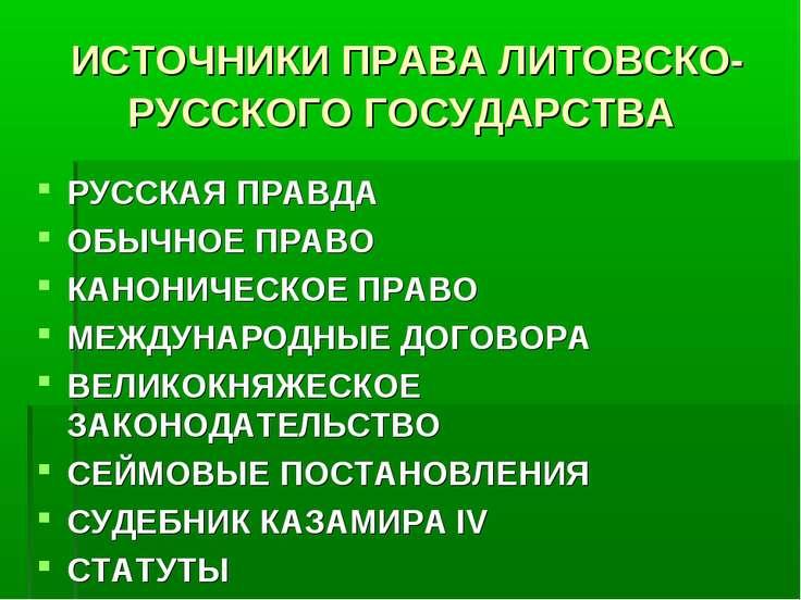 ИСТОЧНИКИ ПРАВА ЛИТОВСКО-РУССКОГО ГОСУДАРСТВА РУССКАЯ ПРАВДА ОБЫЧНОЕ ПРАВО КА...