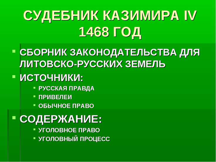СУДЕБНИК КАЗИМИРА IV 1468 ГОД СБОРНИК ЗАКОНОДАТЕЛЬСТВА ДЛЯ ЛИТОВСКО-РУССКИХ З...