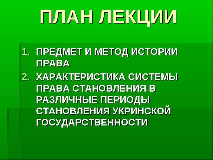 ПЛАН ЛЕКЦИИ ПРЕДМЕТ И МЕТОД ИСТОРИИ ПРАВА ХАРАКТЕРИСТИКА СИСТЕМЫ ПРАВА СТАНОВ...